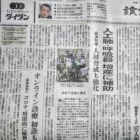 新型コロナ 現金給付 1世帯20万円 所得急減 自己申告
