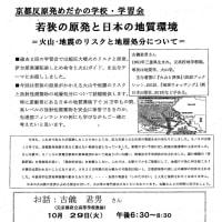 京都反原発めだかの学校・10月学習会のお知らせ