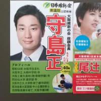 スクープ!維新の会は大阪市民のデータをしじみ習慣でお馴染みの自然食研(大分)から購入している疑惑あり。誰かマスコミの人に言って。