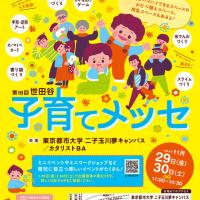 第18回世田谷子育てメッセ【二子玉川ライズ・オフィス8階】