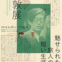 文学散歩「中 島 敦 展」―魅せられた旅人の短い生涯―