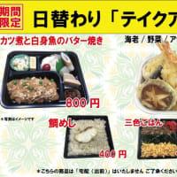 期間限定 入船茶屋のテイクアウト「日替わり」惣菜・弁当 5月28日(木)は「天重」入れてみました