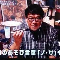探偵!ナイトスクープで和田静夫さんネタ