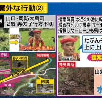 山梨県・道志村 行方不明の女児捜索から6日目…子供の意外な行動とは?専門家が解説