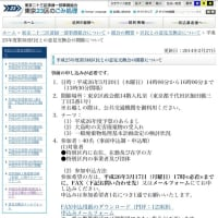 東京二十三区清掃一部事務組合 区民との意見交換会(要予約)