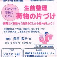 2月1日新宿で 「荷物の片付けセミナー」