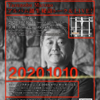 2020 10/10 Yasunobu Matsuoアルバム誕生秘話トーク&LIVE!@大阪 富田林『オレンジカウンティ―カフェ』