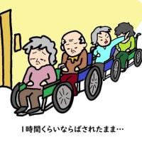 行列のできる高齢者施設