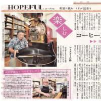 真空管アンプでジャズが流れるコーヒー豆店・・・「JAZZY」さん。地元新聞で大きく取り上げられていました。店主はしんちゃんの元会社同僚です。