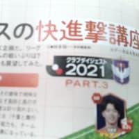 サカダイ アルビレックス新潟の特集誌面号を買って読んだ