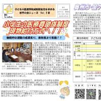 子ども医療費岩手の会ニュースVol.18