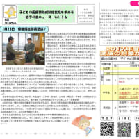 子ども医療費岩手の会ニュースVol.16