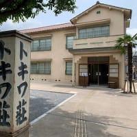 トキワ荘マンガミュージアムへ行って来た