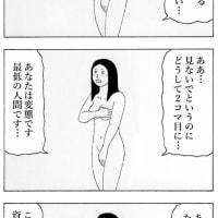 マンガ・四コマ・『ヤンキーくん』『全裸ちゃん』