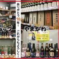 11/16(土)臨時休業のお知らせ