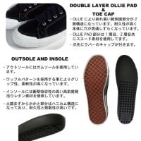 日本の2代スケシューブランドPOSSESSED & AREth の先行予約は明日まで!!