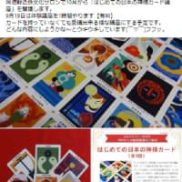 秋期募集中 阿部野近鉄文化サロン「はじめての日本の神様カード講座」
