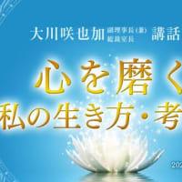 【大川咲也加副理事長 最新講話】 「心を磨く―私の生き方・考え方」 を公開!(4/5~)  ◆生きていく上で大切にしている23の指針。