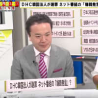 JTBC虎ノ門ニュースをディスり、DHC商品不買運動を先導する怪しいメディア