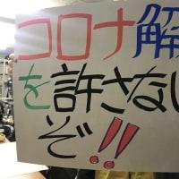 【メーデー呼びかけ文】5.1メーデーは首相官邸前抗議アピール行動への結集を!