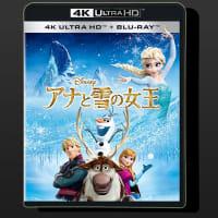 【朗報】『アナと雪の女王 4K UHD』予約開始!