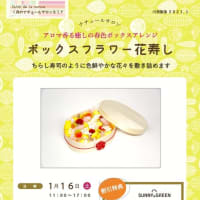 川西阪急 1月のナチュールサロン「花寿し」