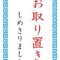 ゲームマーケット2019春新作「CINDERELLAPOKER!」お取り置き〆切のお知らせ