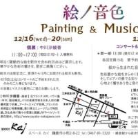 絵ノ音色 Painting & Music
