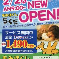 銚子市小浜町に リラクゼーションサロンらくだ オープン!