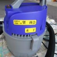 乾湿両用 掃除機 EARTH MAN VCM-4A
