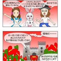 八田四郎ワンダーランド 3話-1