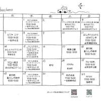 7月のスケジュール * *