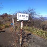 浅間隠山、1,757m