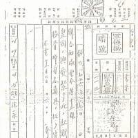 番外 終戦記念日に寄せて 戦艦赤城の開戦時の電令(再掲)01