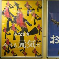 【JR本八幡駅】日テレ『月曜から夜ふかし』で話題の市川のスター、ジャガーさんの駅アナウンス