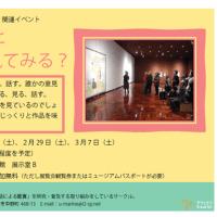 日本実践美術教育学会(@コープ・イン・京都)に参加してきました!(2020年1月12・13日開催)