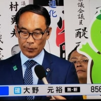 埼玉知事選挙、上田県政の継承と新たな発展を訴えた大野もとひろ当選。疲れが吹っ飛んだ。