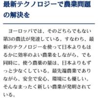 農産物【国産が一番安全だ」と妄信する日本人の大誤解!日本は世界トップレベルの【農薬大国】米国の4倍以上、ヨーロッパの3~20倍以上を使っている!海外では驚くべき進歩を遂げている!最先端のテクノロジー