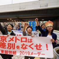 6/27 東京メトロ株主総会アピール行動に集まってください!