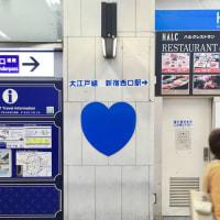 駅でよく見かける謎のでかいシール・謎の丸ゴシック体