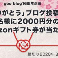 goo blog・16周年を記念して「#ありがとう」キャンペーンを実施します