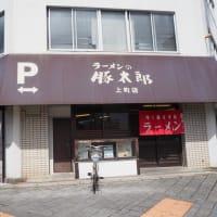 豚太郎上町店へ行きますぜ~(。・∀・)ノ
