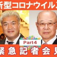 奥村・上久保記者会見Pt 4