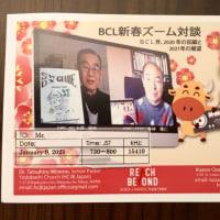 HCJBからのベリカード(BCL新春ズーム対談)