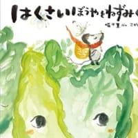『はくさいぼうやとねずみくん』堀米薫文・こしがわかおり絵(新日本出版社)