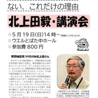 19日(土)、辺野古埋立て土砂搬出反対北九州連絡協議会の講演会へ