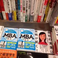 【読書(予告編)/旅行】武蔵小杉行き/『マンガMBA 』が発売されました!