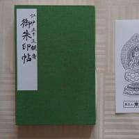 #0022 -'19. 昭和新撰江戸三十三観音巡礼