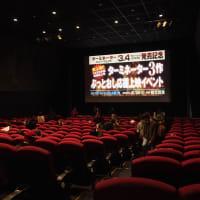 『ターミネーター:ニューフェイト』ブルーレイ&DVD発売記念 「ターミネーター」3作ぶっとおし応援上映 新文芸坐 池袋