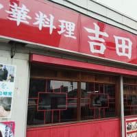 昔から気になってた吉田飯店